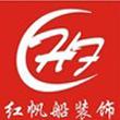 苏州红帆船装饰工程有限公司