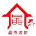 上海晶杰装饰工程有限公司