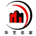 深圳市华艺名家装饰工程有限公司