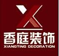 苏州香庭装饰设计工程有限公司