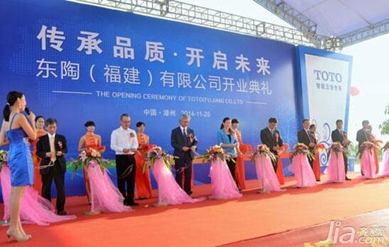 TOTO福建工厂投产 在中产能全面提速