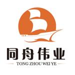 北京同舟伟业装饰设计有限公司