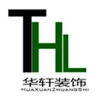 北京华轩装饰工程有限公司