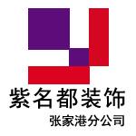 张家港紫名都装饰工程有限公司