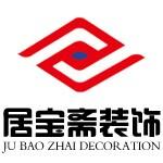 苏州居宝斋装饰工程有限公司