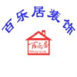 贵州百乐居装饰工程有限责任公司毕节分公司