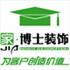 张家港市博士装饰工程有限公司