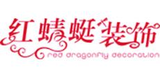 江苏红蜻蜓装饰装潢工程有限公司