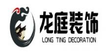 常熟龙庭装饰设计工程有限公司