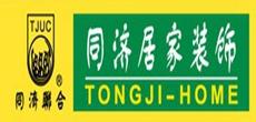 上海同济居家装饰公司江阴分公司