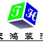 福安天鸿京典建筑装饰工程有限公司