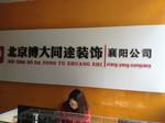 北京博大同途装饰(襄阳公司)