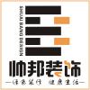 上海帅邦装饰设计有限公司