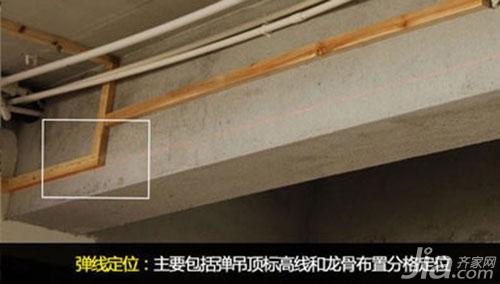 详解吊顶施工5大步骤!(全文)