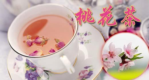 桃花茶怎么喝
