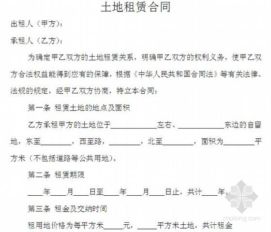 土地租赁合同范本_土地租赁合同范本(标准版)