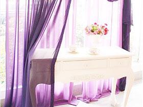 姹紫嫣红 15款紫色窗帘效果图