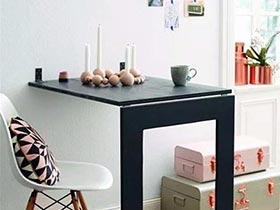10款折疊小餐桌 小戶型省空間必備