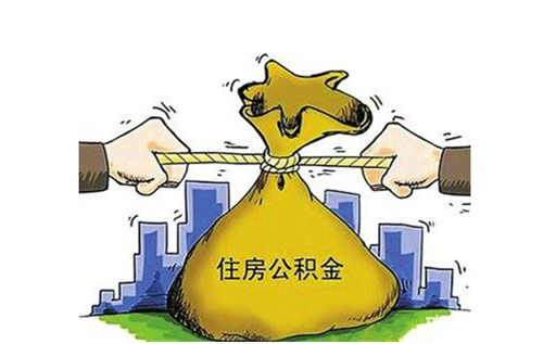 公积金贷款60万的条件_公积金贷款条件_公积金贷款30万条件