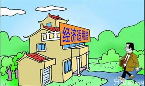 经济适用房申请条件