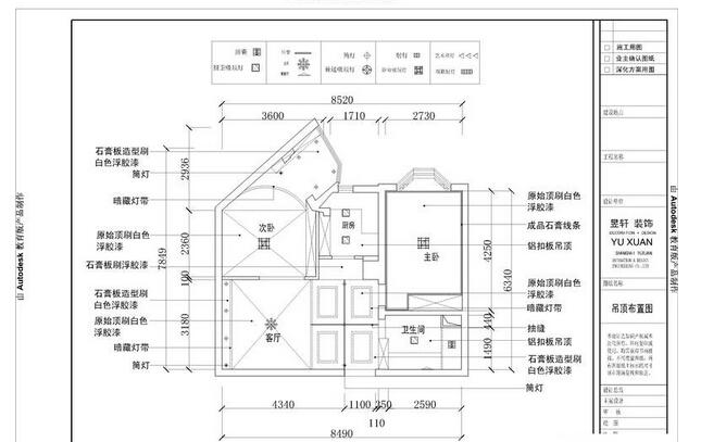 3,装修图纸之吊顶设计图