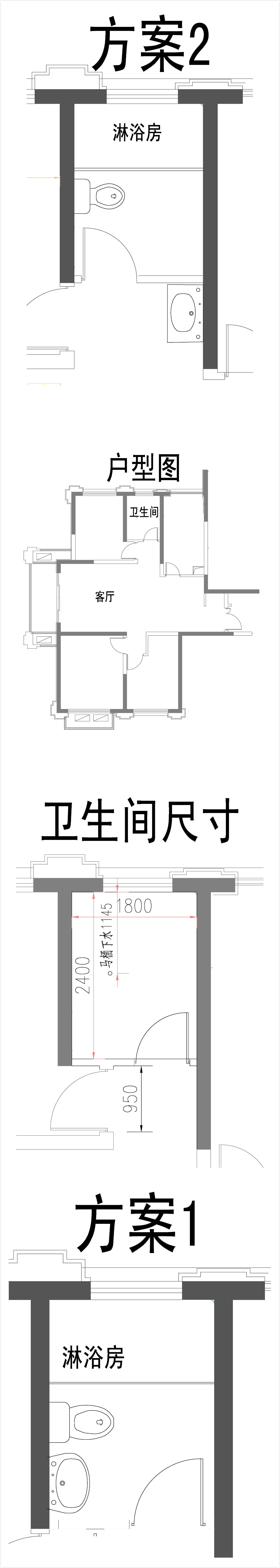 卫生间的设计疑问