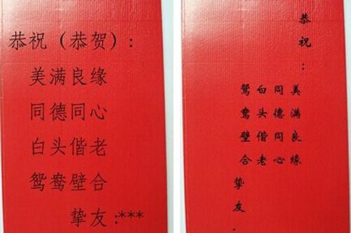 朋友结婚红包上写什么 红包有什么讲究吗图片