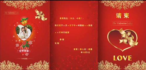 婚宴请帖模板范文格式 婚宴请帖怎么写得体_结婚用品图片