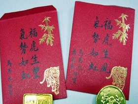 红包结婚祝福语大全 结婚红包怎么写好图片