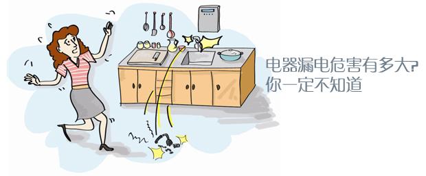洗衣机漏电可不是小事啊,因为洗衣机里有水,又漏电的话容易把整套房子的线路都烧掉的。 洗衣机是在潮湿的条件下工作的,一旦洗衣机内部电器件或接线受损或被水浸湿,洗衣机绝缘就会受到破坏,从而导致漏电,此外静电与感应电也时常出现,因此,一旦发现带电现象,洗衣机维修时应停机检查。 1、桶内液体带电 这多是波轮轮轴和带电部位相连通引起的,应重点检查桶下电器件的绝缘情况和漏水现象,直到洗衣机维修排除故障为止。 .