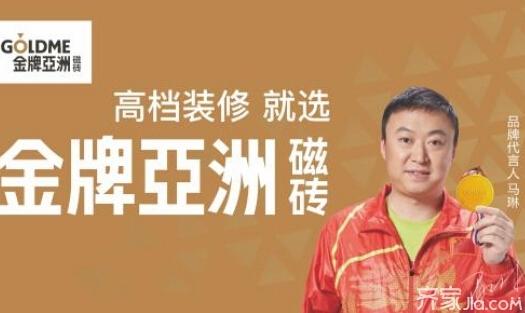 金牌亚洲磁砖_金牌亚洲陶瓷品牌介绍