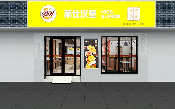青浦萊仕漢堡店