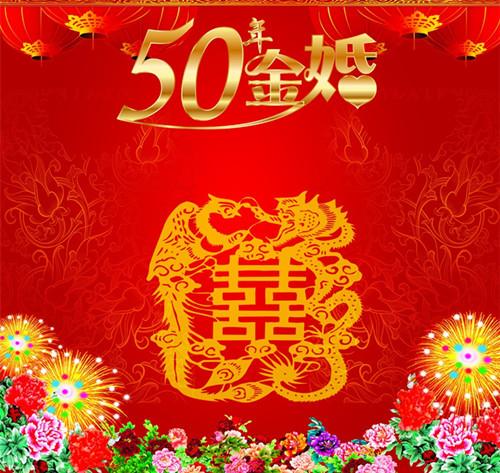 50年金婚贺词_金婚是多少年 金婚纪念日祝福语推荐