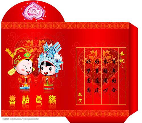 新婚红包祝福语格式是怎样的 新婚红包祝福语范文2017图片