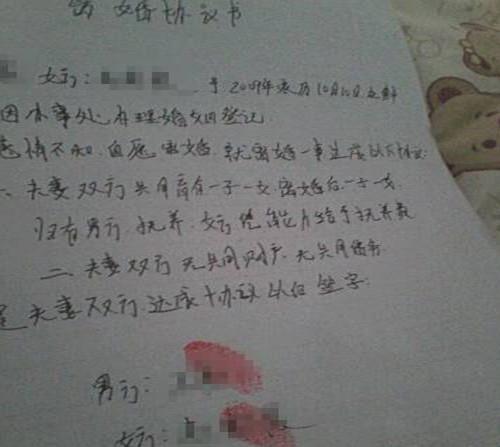 解约书可以手写的吗?_离婚协议书可以手写吗_离婚财产协议