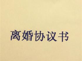 怎么写离婚协议书 民政局离婚协议书范文图片