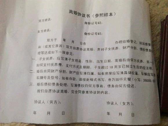 民政局离婚协议书范文 2017书写离婚协议书的须知图片