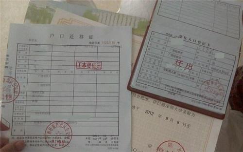 女方农村户���'�.�:�_3,等到女方洛户后,女方要重新办理身份证.