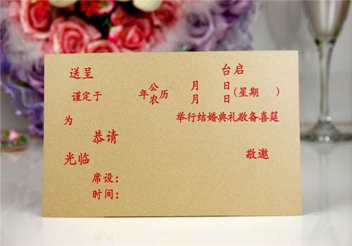 女儿结婚请柬范文模板推荐 结婚请柬书写要点图片