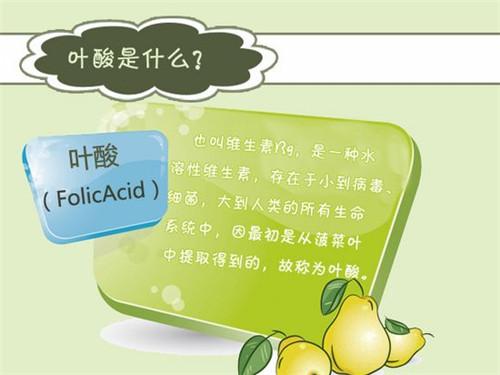 备孕吃什么叶酸更好 怀孕吃叶酸将带来哪些好处图片