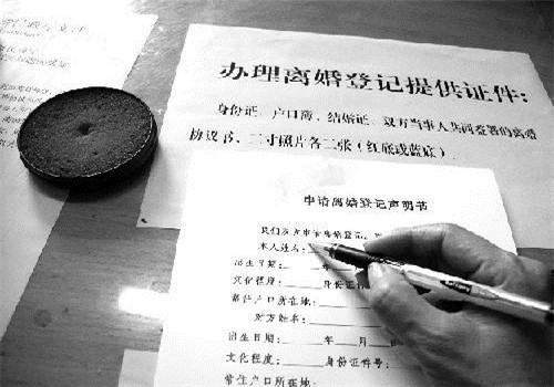 民政局离婚协议书范本2017 新版离婚协议书内容有哪些图片