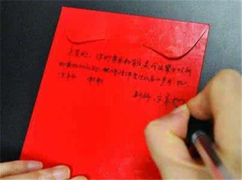 结婚红包祝福语精选 结婚红包祝福语如何写图片