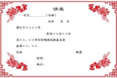 怎样写结婚请帖 书写结婚请柬需要注意这四点图片