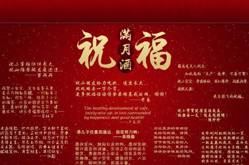 新年红包贺词怎么写?