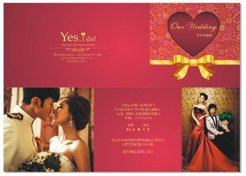 结婚请柬内容怎么写 结婚请柬范文精选图片