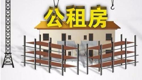 太原房产:公租房每平米多少钱 公租房能住多久