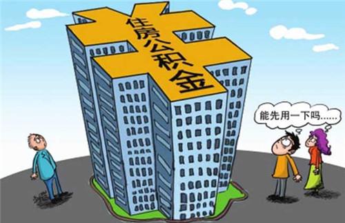 之前有共同贷款9月份离婚了现在能取公积金吗 买房 房天下问答