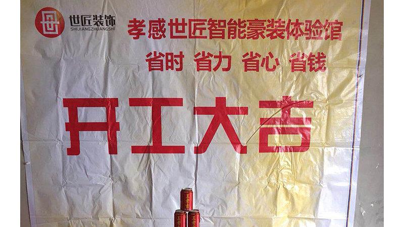 凤凰天仙城中式风格家装工地施工,家装工地施工管理,家装工地施工