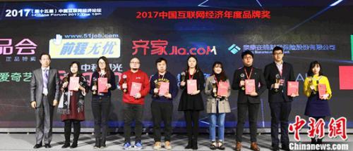 """齐家网荣获""""2017中国互联网经济年度品牌奖"""""""