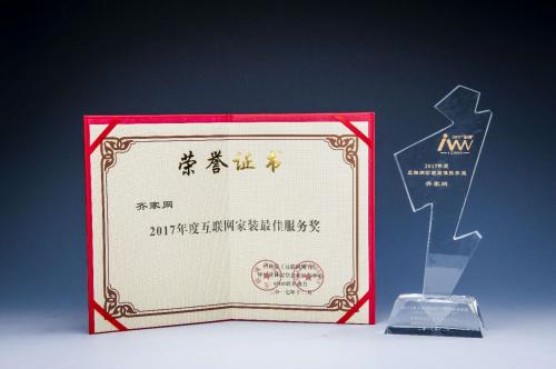 """齐家网获""""2017年度互联网家装最佳服务奖"""""""